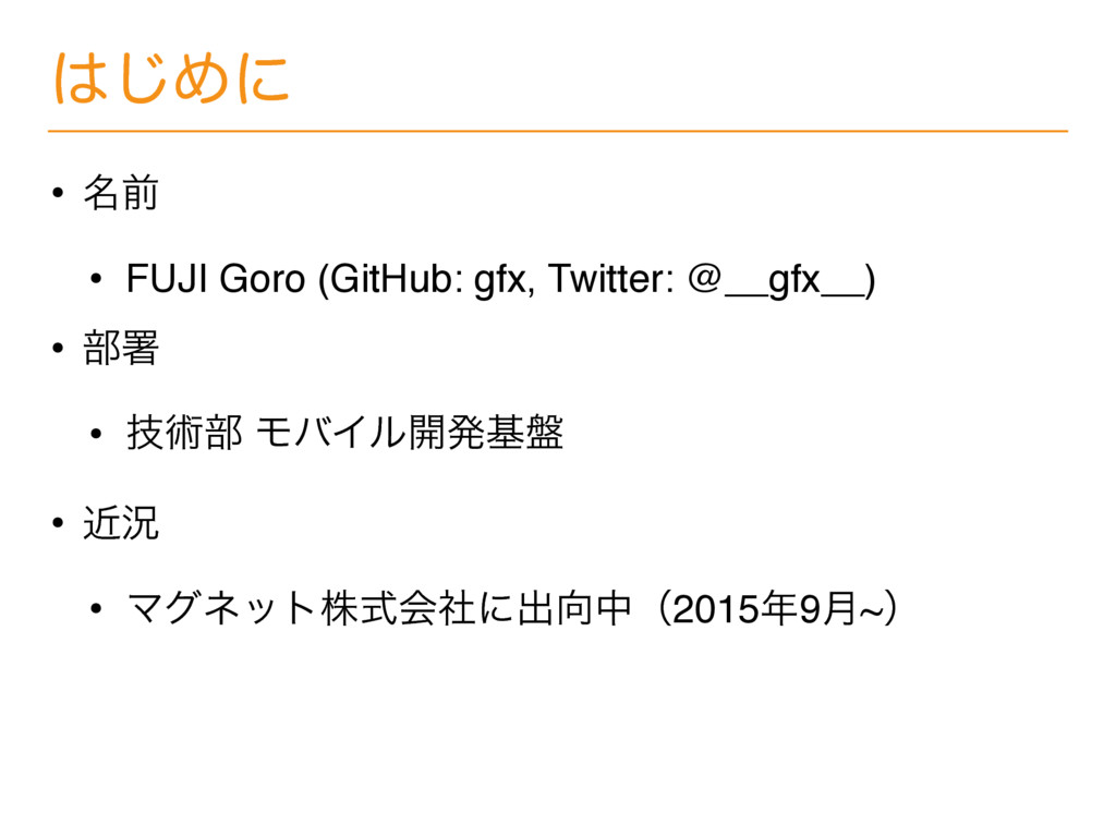 ͡Ίʹ • ໊લ • FUJI Goro (GitHub: gfx, Twitter: @_...