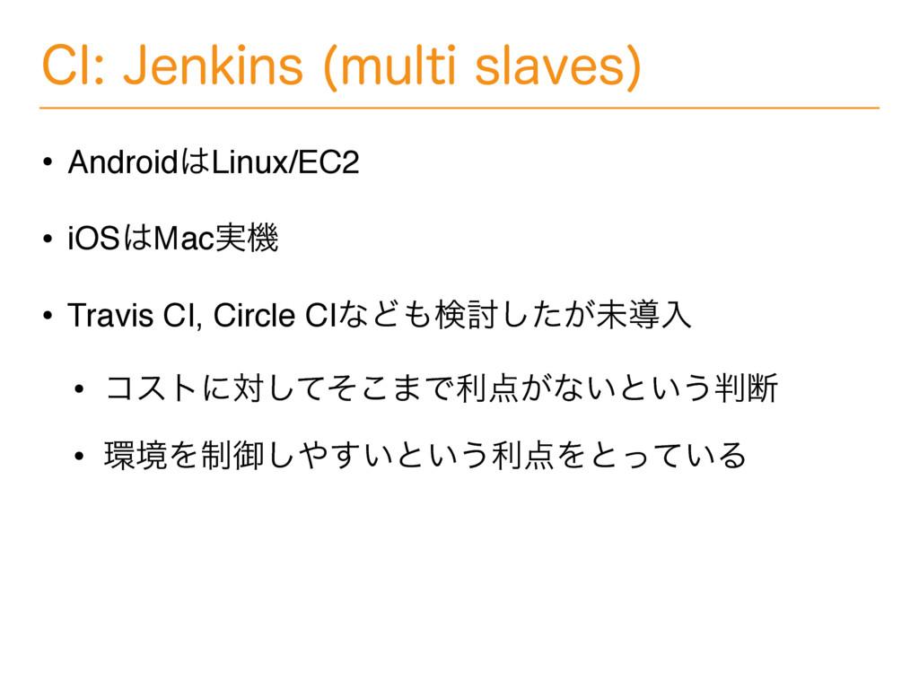 $*+FOLJOT NVMUJTMBWFT  • AndroidLinux/EC2 ...
