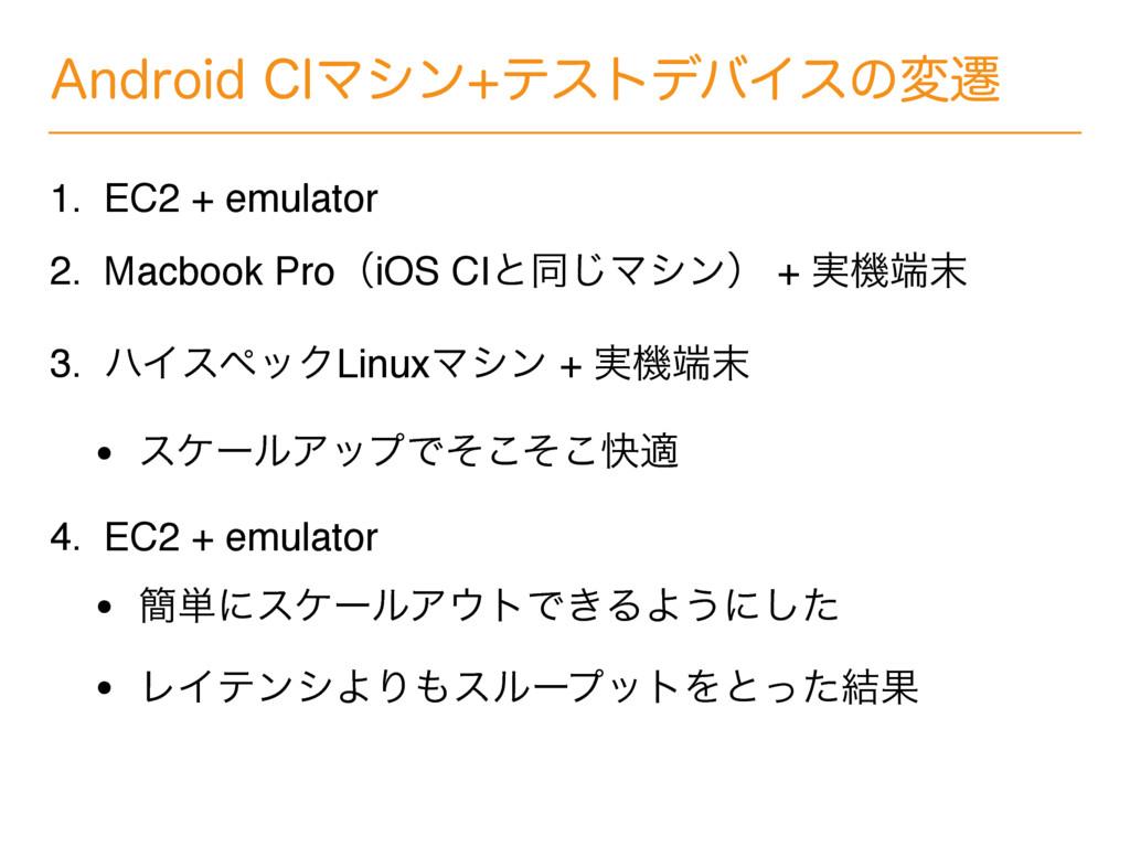 """OESPJE$*ϚγϯςετσόΠεͷมભ 1. EC2 + emulator 2. M..."
