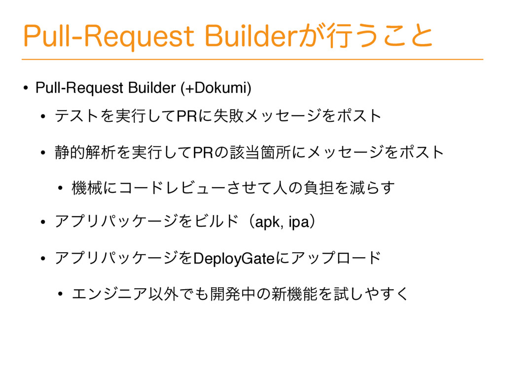 1VMM3FRVFTU#VJMEFS͕ߦ͏͜ͱ • Pull-Request Builde...