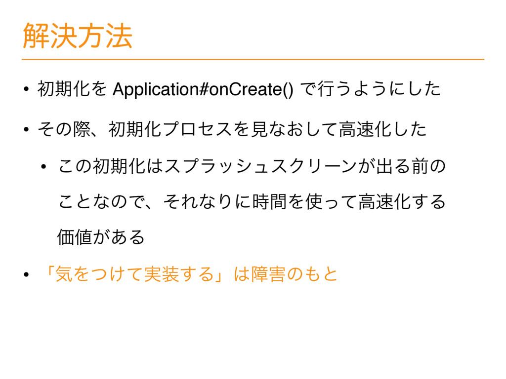 ղܾํ๏ • ॳظԽΛ Application#onCreate() Ͱߦ͏Α͏ʹͨ͠ • ͦ...