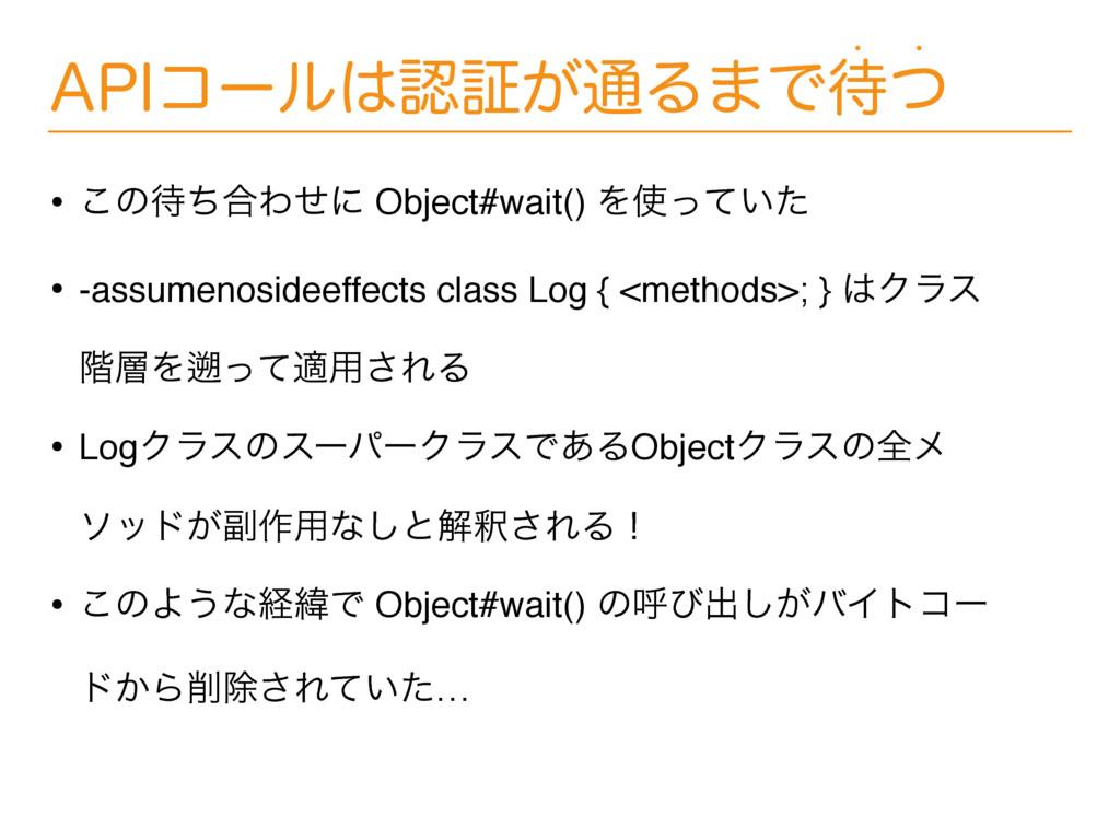 """""""1*ίʔϧূ͕௨Δ·Ͱͭ w w • ͜ͷͪ߹Θͤʹ Object#wait() Λ..."""