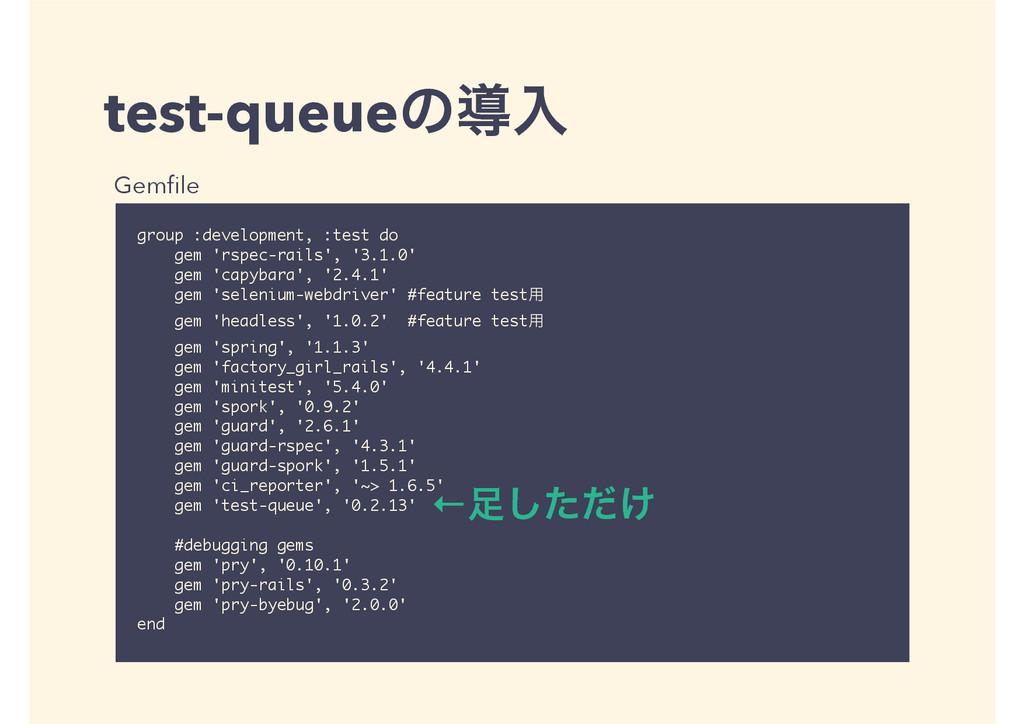 test-queueͷಋೖ group :development, :test do gem ...