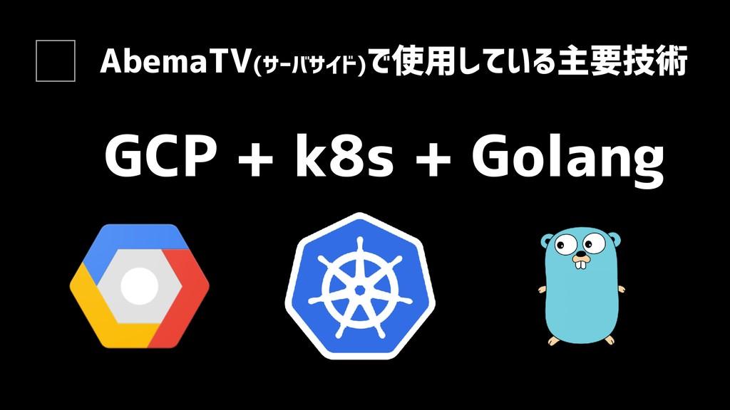 AbemaTV(サーバサイド)で使用している主要技術 GCP + k8s + Golang