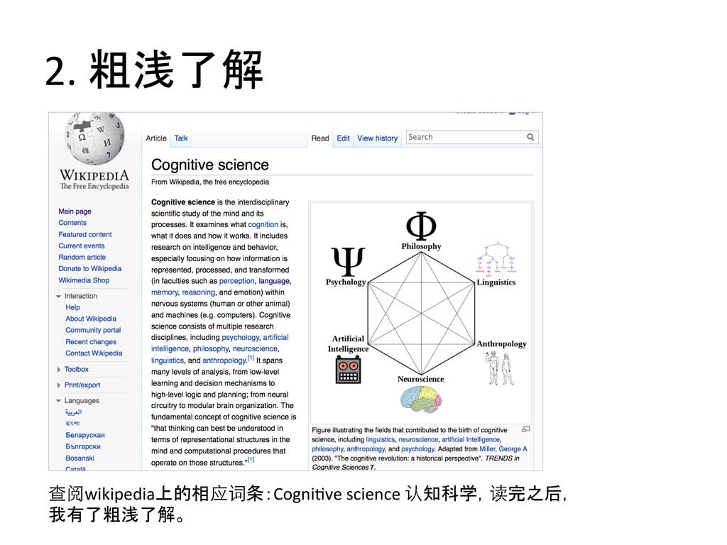 2. 粗浅了解  查阅wikipedia上的相应词条:Cogni5ve sc...