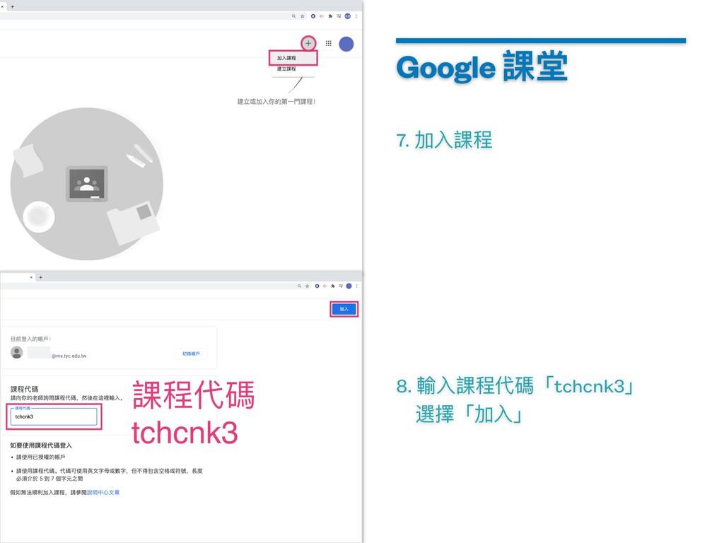 7. 加⼊課程 Google 課堂 8. 輸⼊課程代碼「tchcnk3」 選擇「加⼊」