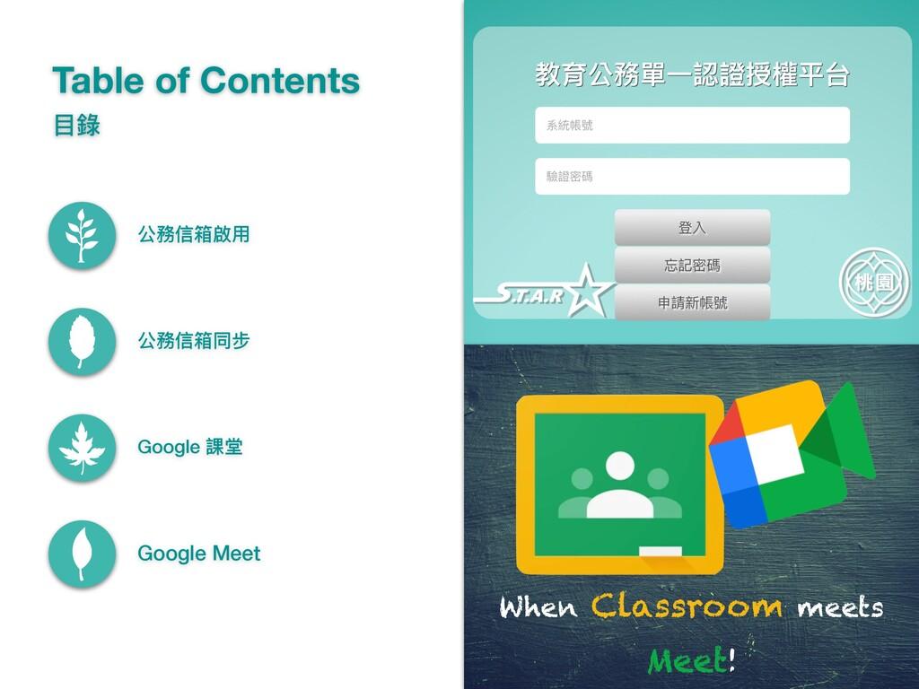 公務信箱啟⽤ Google Meet 公務信箱同步 Google 課堂 Table of Co...