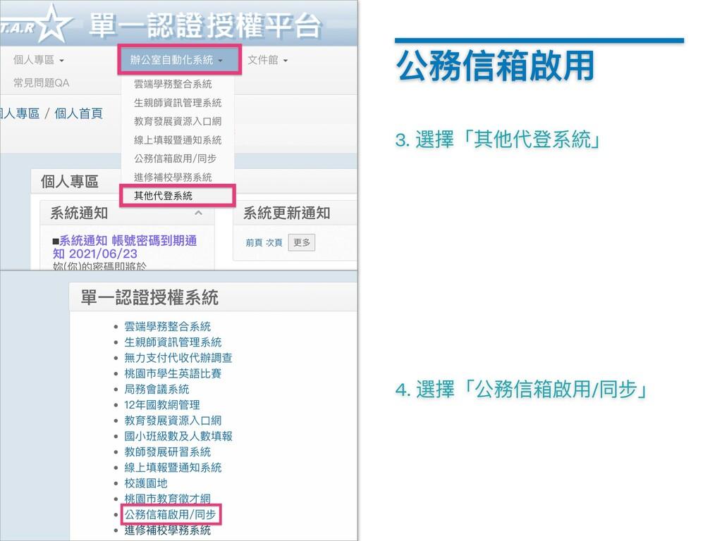 3. 選擇「其他代登系統」 公務信箱啟⽤ 4. 選擇「公務信箱啟⽤/同步」