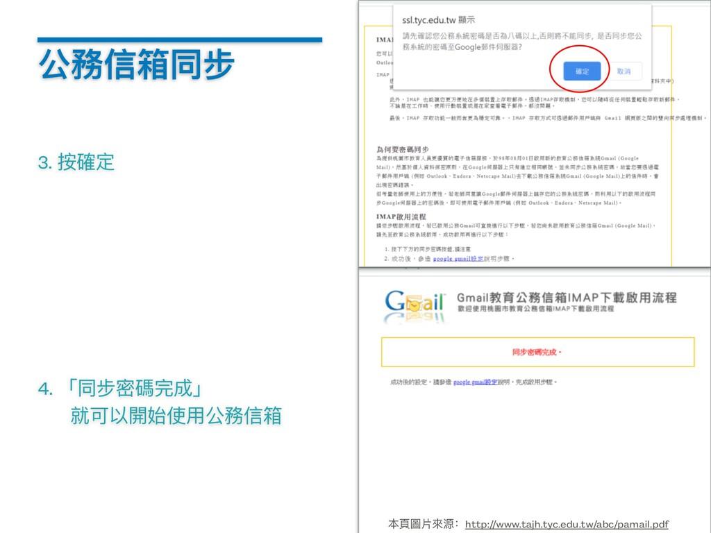 公務信箱同步 3. 按確定 4. 「同步密碼完成」 就可以開始使⽤公務信箱 本⾴圖⽚來源:ht...