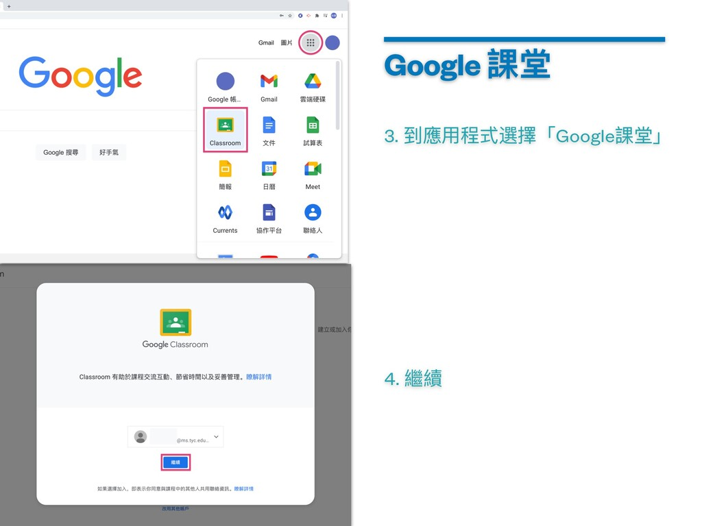 3. 到應⽤程式選擇「Google課堂」 Google 課堂 4. 繼續