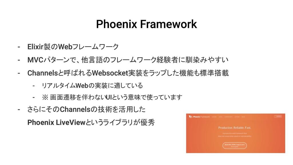 製の フレームワーク パターンで、他言語のフレームワーク経験者に馴染みやすい と呼ばれる 実装...
