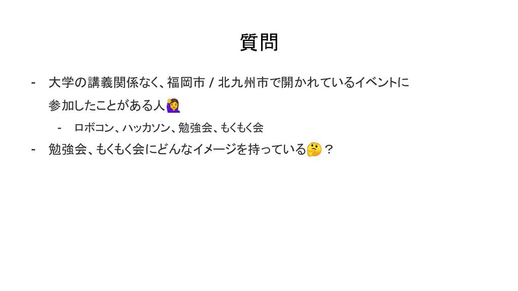 質問 大学の講義関係なく、福岡市 北九州市で開かれているイベントに 参加したことがある人 ロボ...