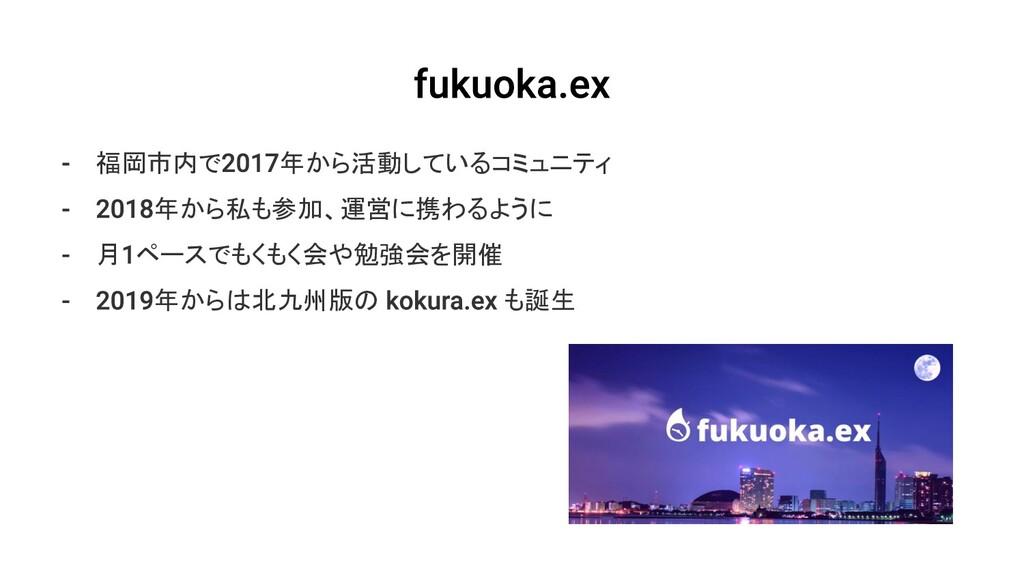 福岡市内で 年から活動しているコミュニティ 年から私も参加、運営に携わるように 月 ペースでも...