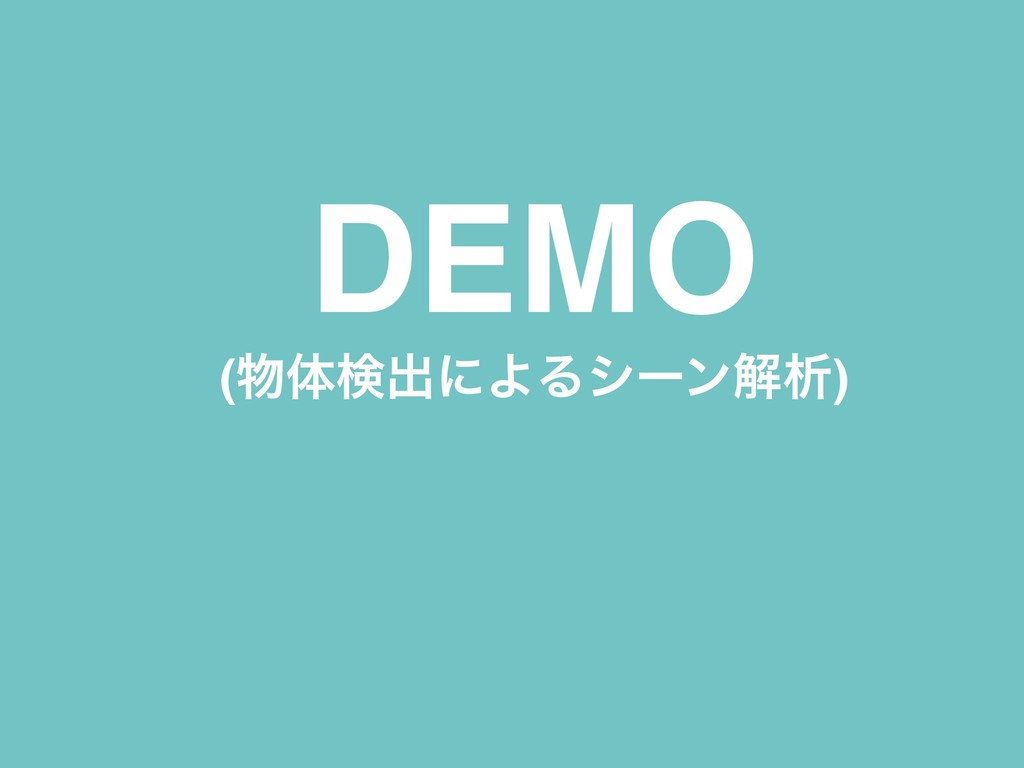 DEMO (ମݕग़ʹΑΔγʔϯղੳ)
