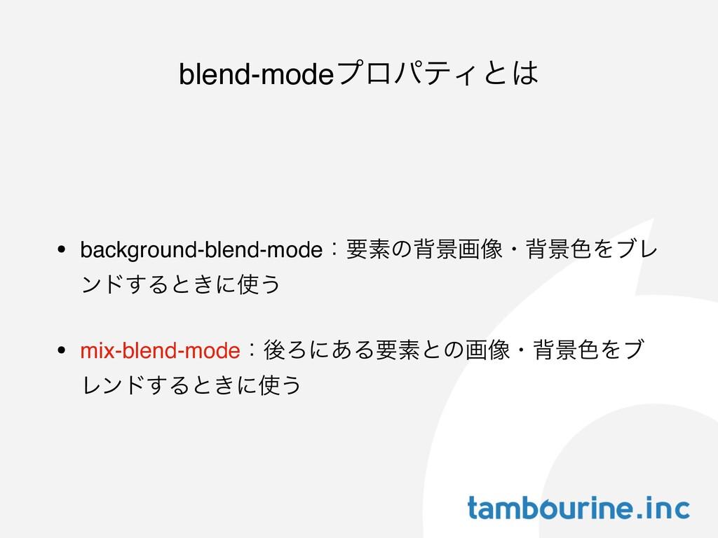 blend-modeϓϩύςΟͱ • background-blend-modeɿཁૉͷഎܠ...