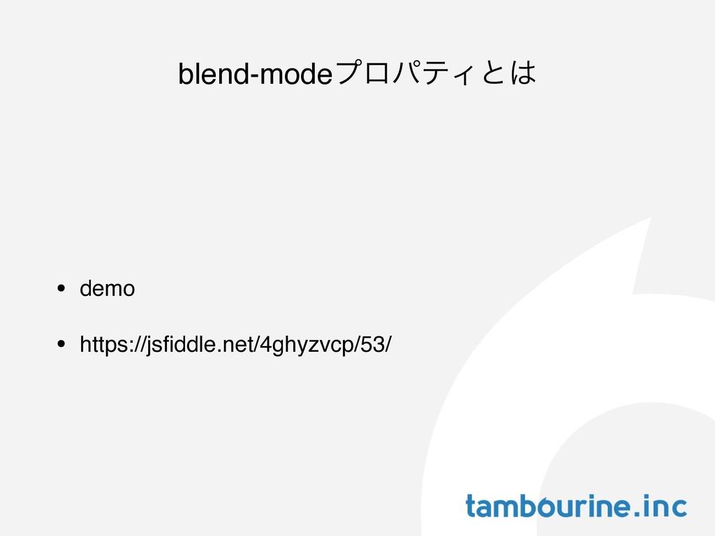 blend-modeϓϩύςΟͱ • demo • https://jsfiddle.net/...
