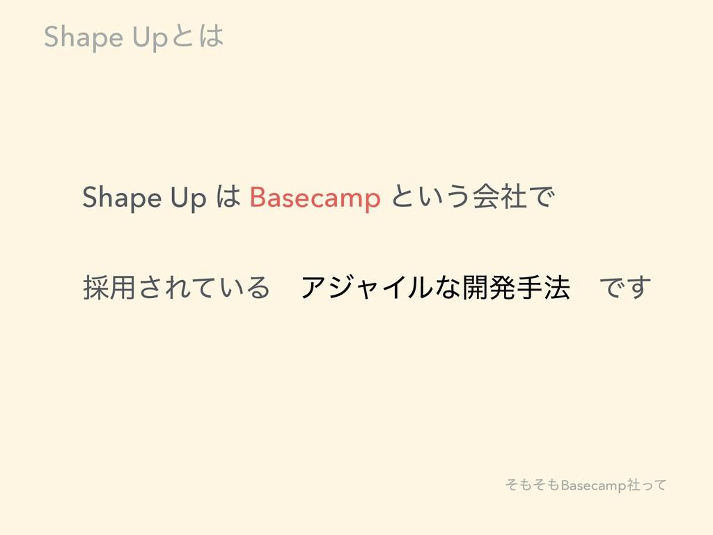 Shape Upͱ Shape Up  Basecamp ͱ͍͏ձࣾͰ ࠾༻͞Ε͍ͯΔɹΞ...