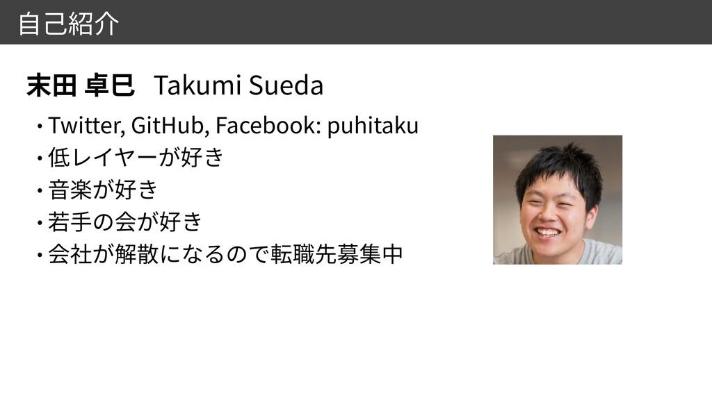 Takumi Sueda Twitter, GitHub, Facebook: puhitaku