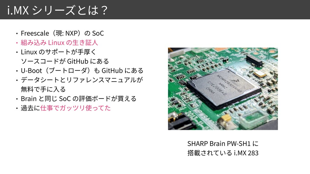 i.MX Freescale : NXP SoC Linux Linux GitHub U-B...