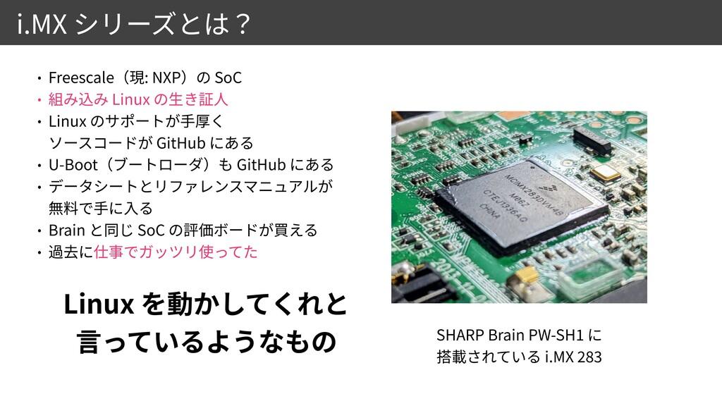 Freescale : NXP SoC Linux Linux GitHub U-Boot G...