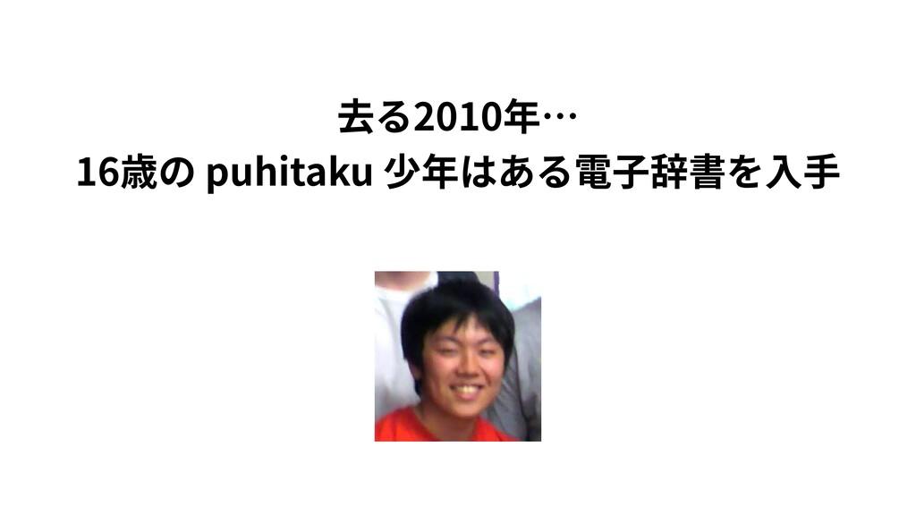 2010 16 puhitaku