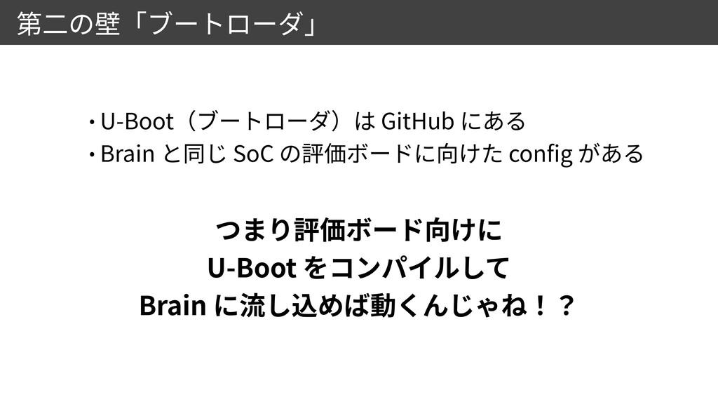 U-Boot GitHub Brain SoC con g U-Boot Brain