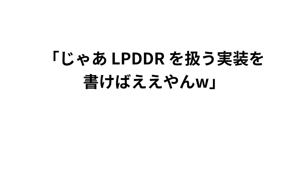 LPDDR w