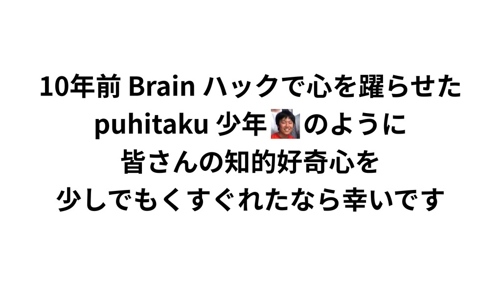 10 Brain puhitaku