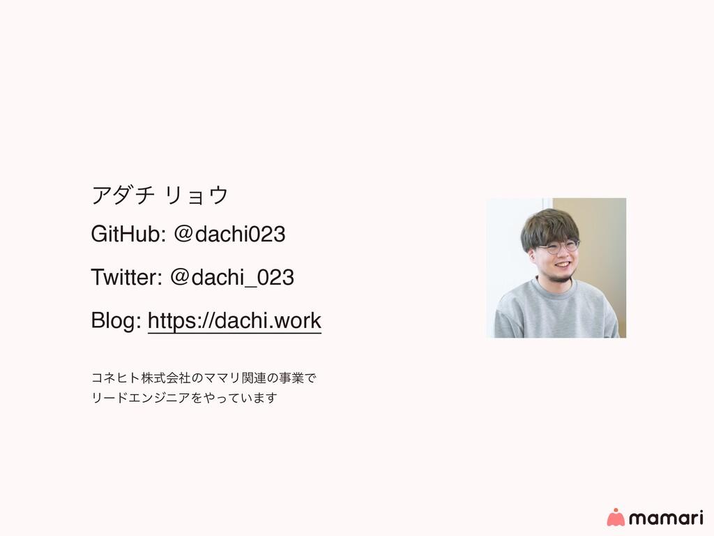 Ξμν Ϧϣ GitHub: @dachi023 Twitter: @dachi_023 ...