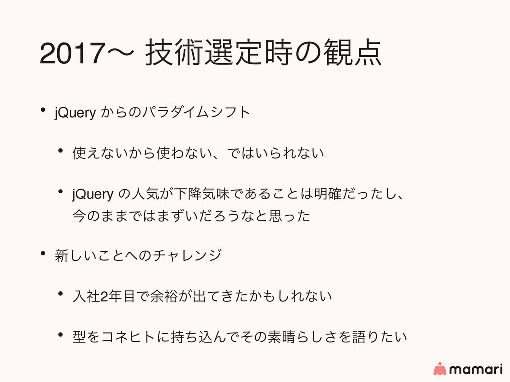 2017ʙ ٕज़બఆͷ؍ • jQuery ͔ΒͷύϥμΠϜγϑτ • ͑ͳ͍͔ΒΘͳ...