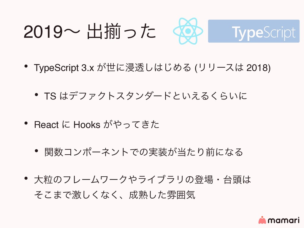 2019ʙ ग़ἧͬͨ • TypeScript 3.x ͕ੈʹਁಁ͠͡ΊΔ (ϦϦʔε 2...