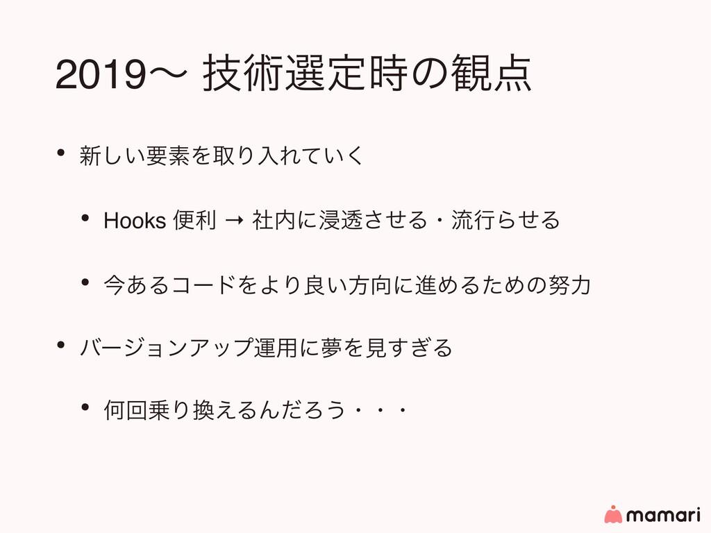 2019ʙ ٕज़બఆͷ؍ • ৽͍͠ཁૉΛऔΓೖΕ͍ͯ͘ • Hooks ศར → ࣾʹ...