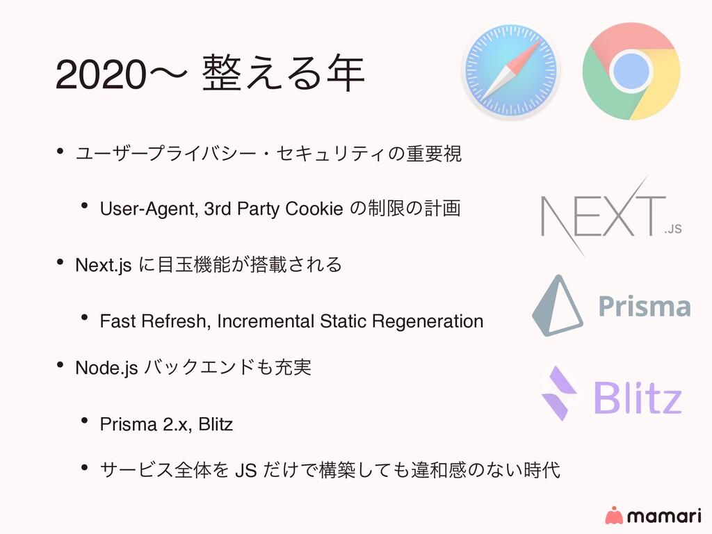 2020ʙ ͑Δ • ϢʔβʔϓϥΠόγʔɾηΩϡϦςΟͷॏཁࢹ • User-Agent...