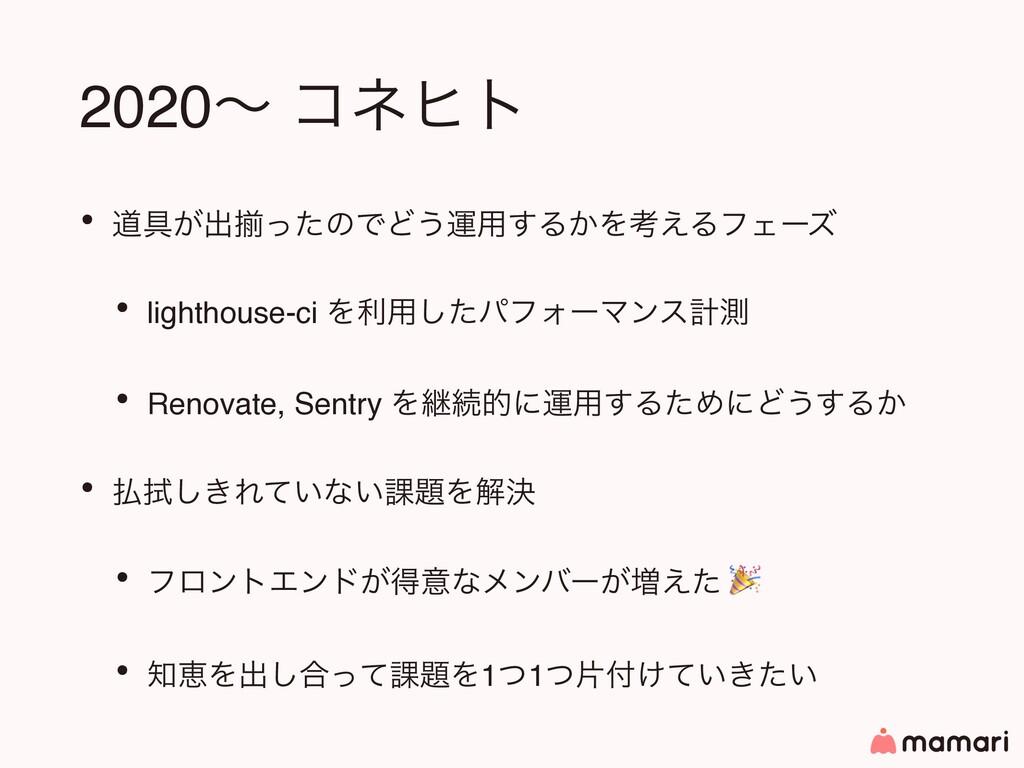2020ʙ ίωώτ • ಓ۩͕ग़ἧͬͨͷͰͲ͏ӡ༻͢Δ͔Λߟ͑ΔϑΣʔζ • lightho...