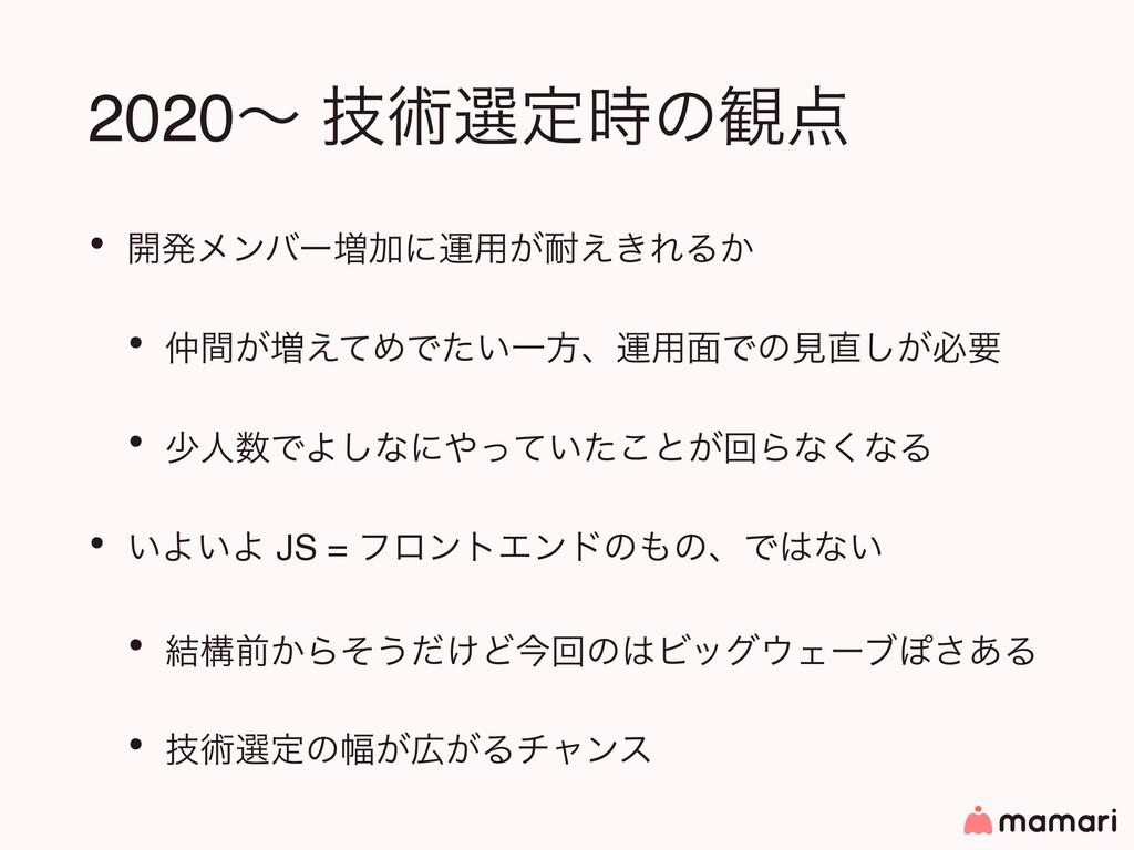 2020ʙ ٕज़બఆͷ؍ • ։ൃϝϯόʔ૿Ճʹӡ༻͕͖͑ΕΔ͔ • ͕ؒ૿͑ͯΊͰͨ...
