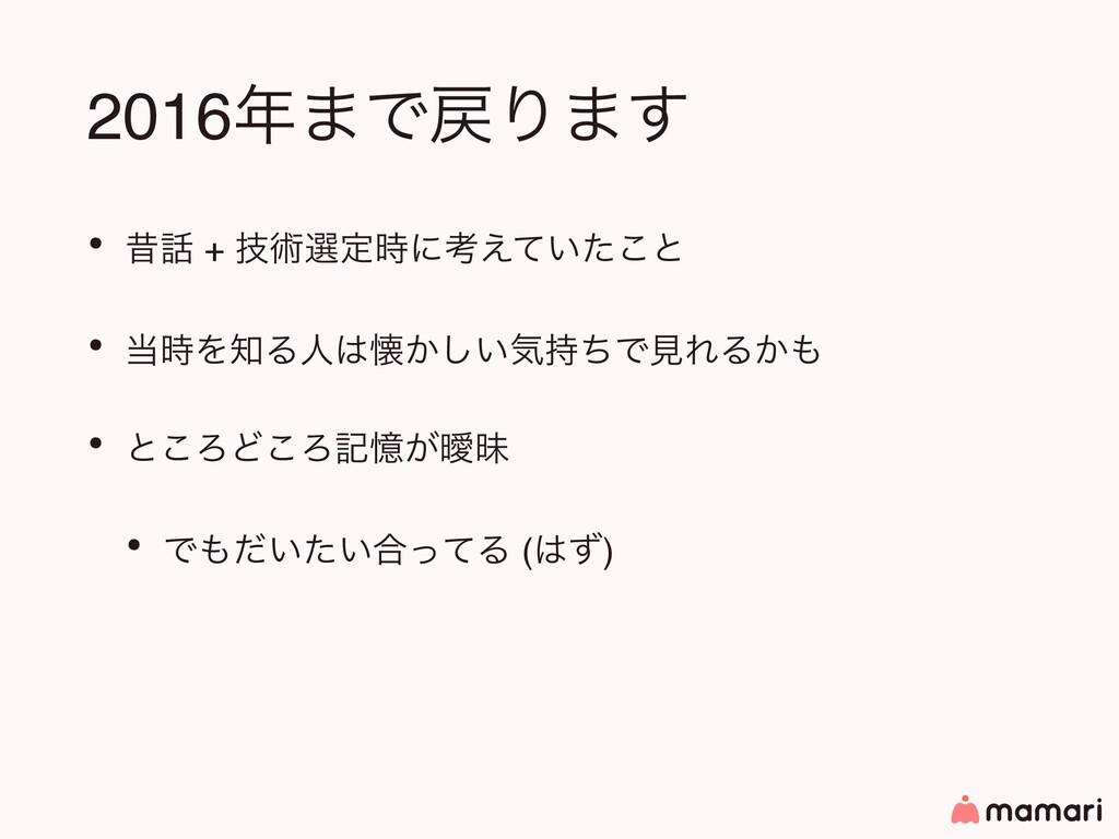 2016·ͰΓ·͢ • ੲ + ٕज़બఆʹߟ͍͑ͯͨ͜ͱ • ΛΔਓջ͔͍͠ؾ...