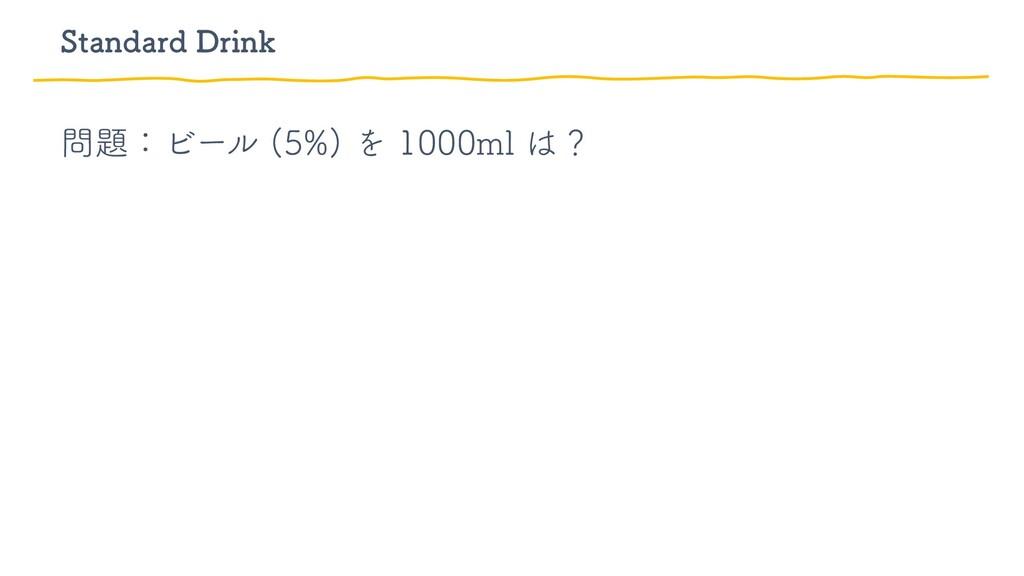 4UBOEBSE%SJOL ɿϏʔϧ  Λ NMʁ