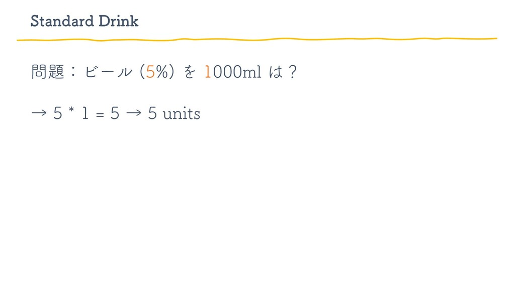 4UBOEBSE%SJOL ɿϏʔϧ  Λ NMʁ ˠ ...