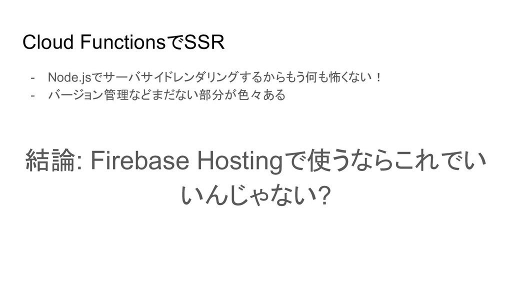 Cloud FunctionsでSSR - Node.jsでサーバサイドレンダリングするからも...