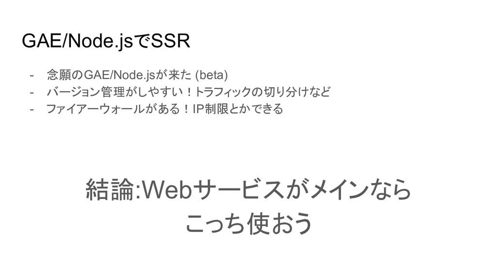 GAE/Node.jsでSSR - 念願のGAE/Node.jsが来た (beta) - バー...