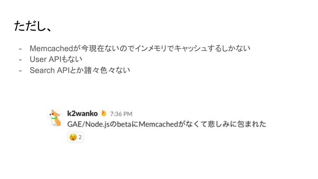 ただし、 - Memcachedが今現在ないのでインメモリでキャッシュするしかない - Use...