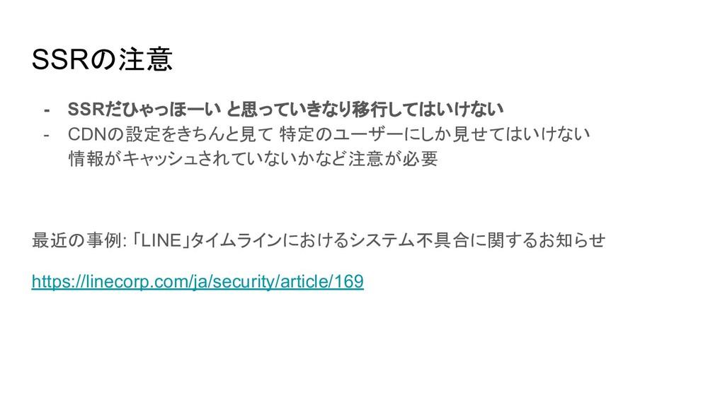 SSRの注意 - SSRだひゃっほーい と思っていきなり移行してはいけない - CDNの設定を...