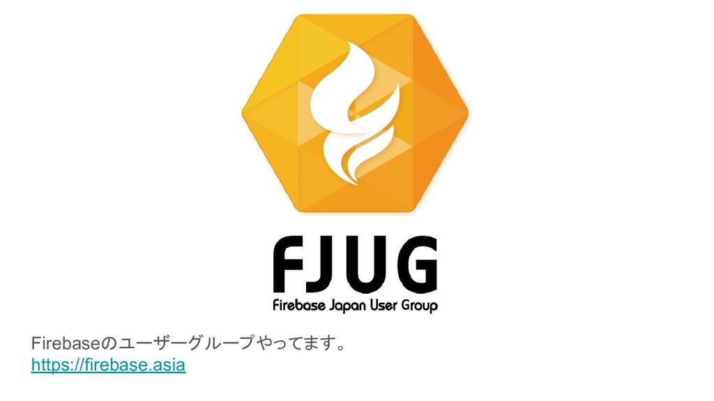 Firebaseのユーザーグループやってます。 https://firebase.asia