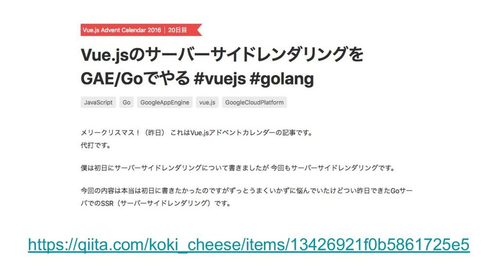 https://qiita.com/koki_cheese/items/13426921f0b...