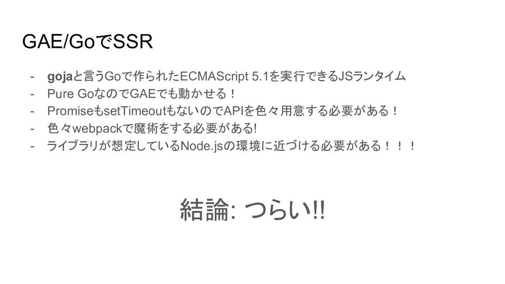 GAE/GoでSSR - gojaと言うGoで作られたECMAScript 5.1を実行できる...