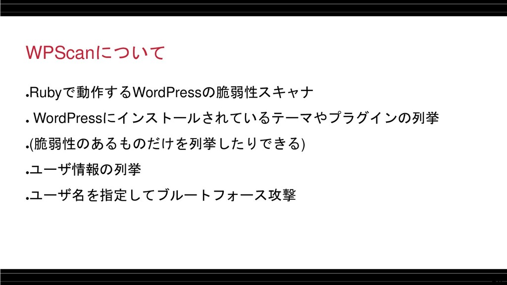13 WPScanについて ● Rubyで動作するWordPressの脆弱性スキャナ ● Wo...