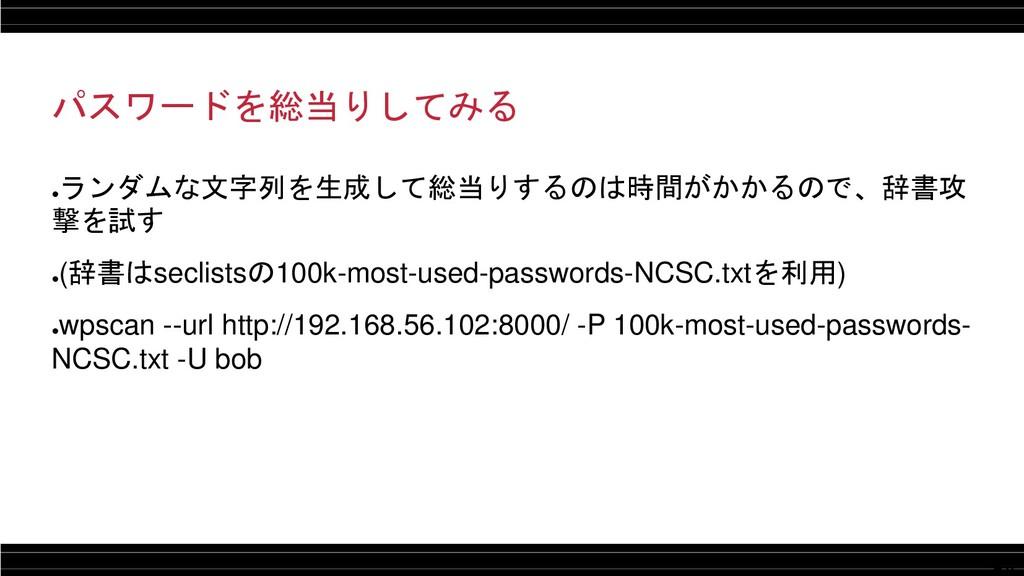 15 パスワードを総当りしてみる ● ランダムな文字列を生成して総当りするのは時間がかかるので...