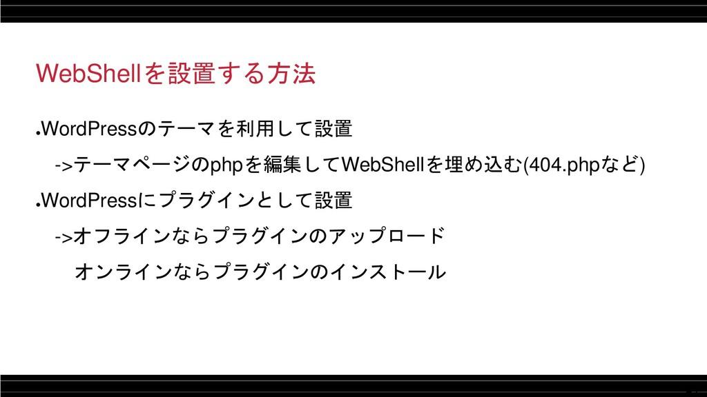 17 WebShellを設置する方法 ● WordPressのテーマを利用して設置 ->テーマ...