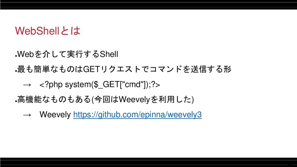 18 WebShellとは ● Webを介して実行するShell ● 最も簡単なものはGETリ...