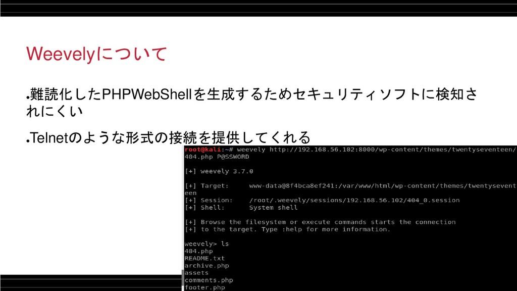 19 Weevelyについて ● 難読化したPHPWebShellを生成するためセキュリティソ...